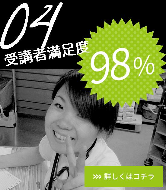 受講者満足度98%