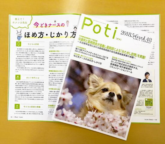 株式会社アステム様発行「Poti vol.48」に記事が掲載されました