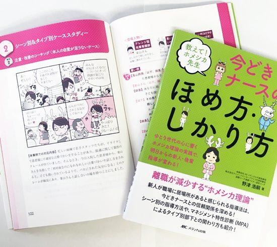 【東京・神戸】メディカ出版様のセミナーに登壇します