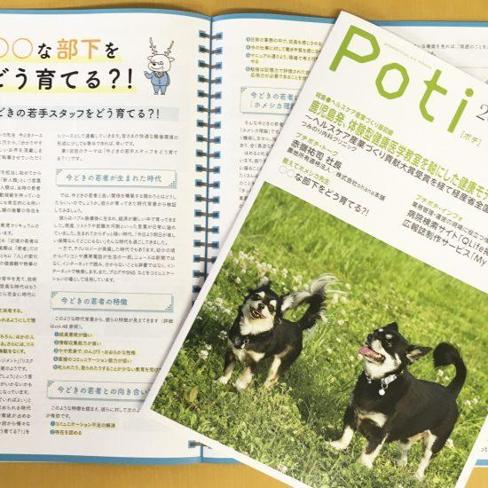 株式会社アステム様発行「Poti 」で連載がスタートしました