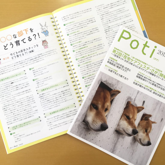 株式会社アステム様発行「Poti 」で連載 第2回目